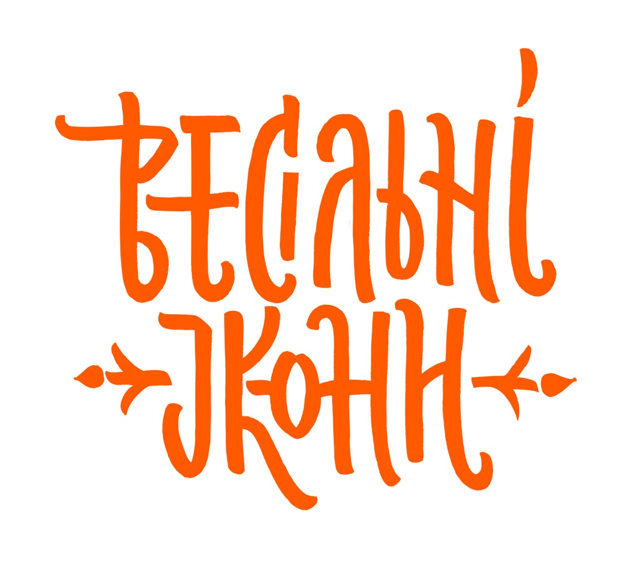 logo_vesilni-ikiny