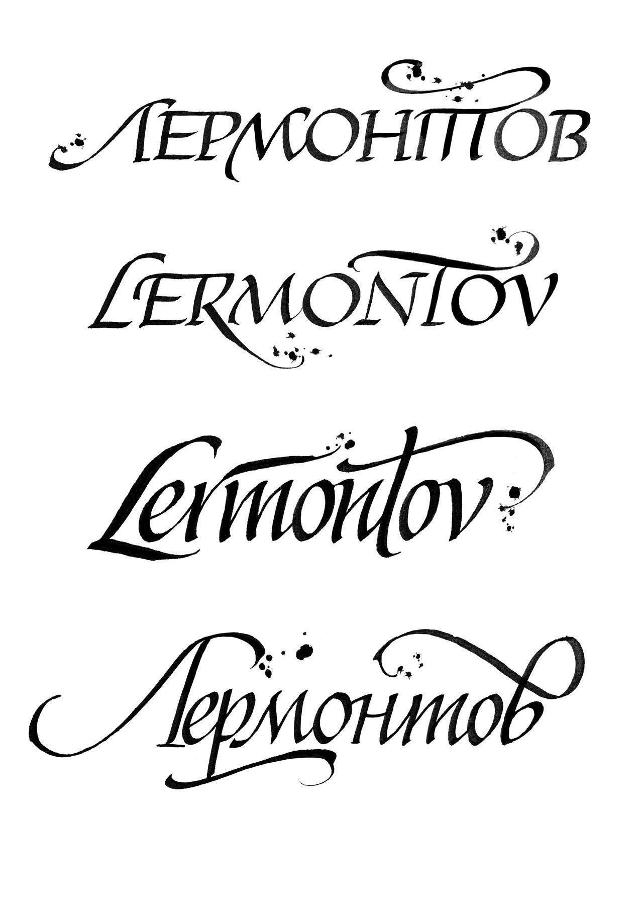 Lermontov_title_1