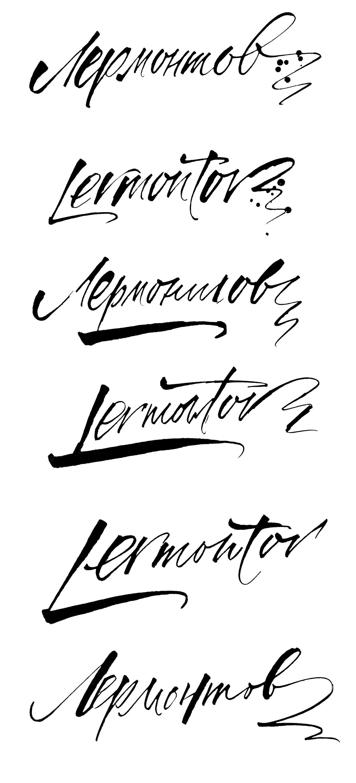 Lermontov_title_2