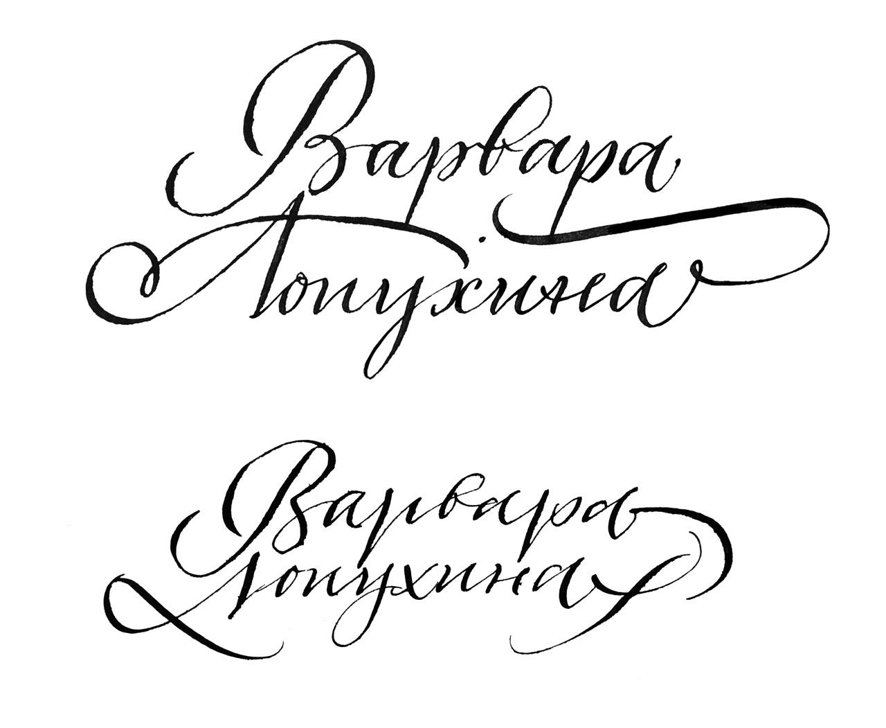 VarvaraLopukhina_sait
