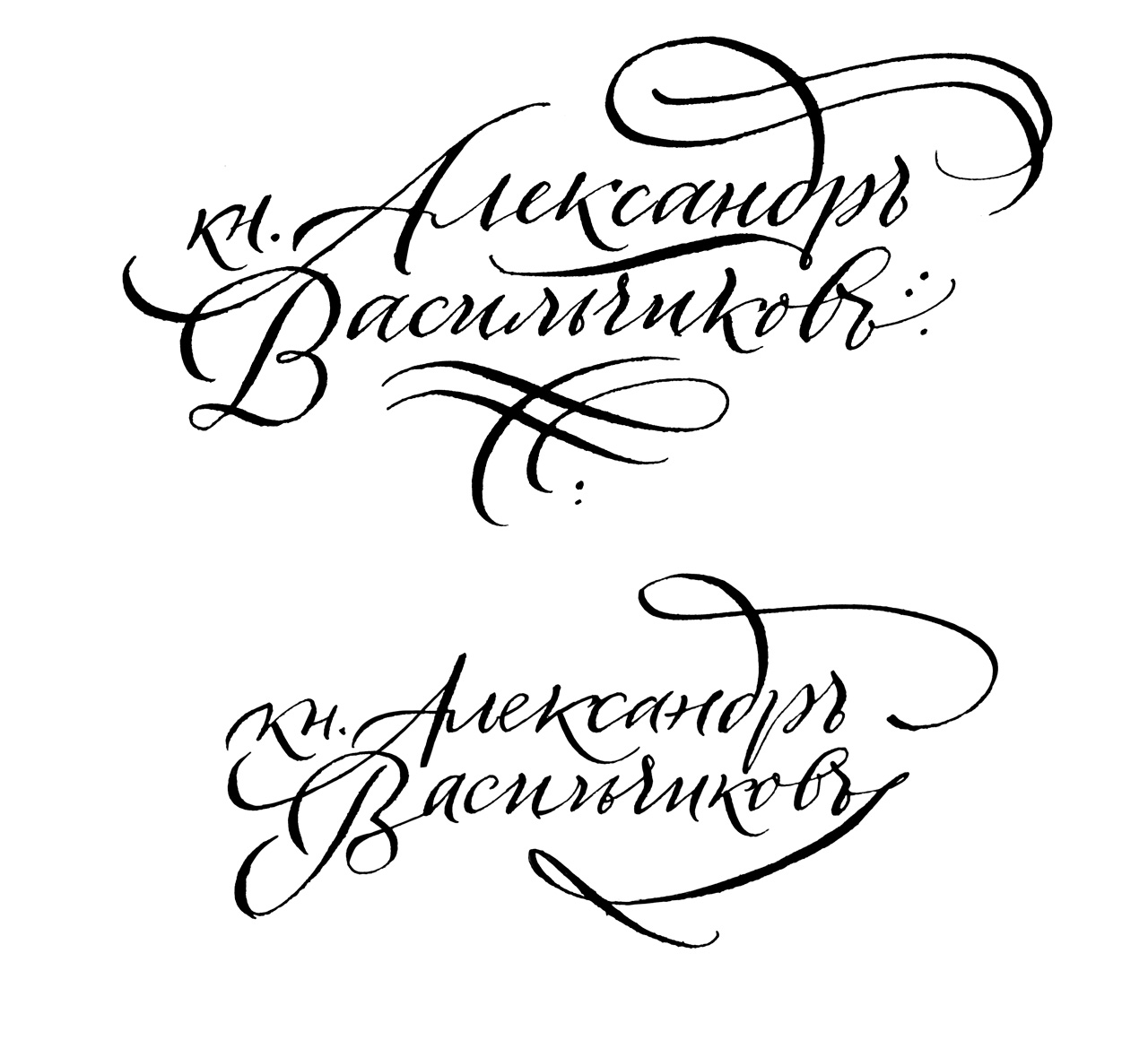 Vasilchikov_sait