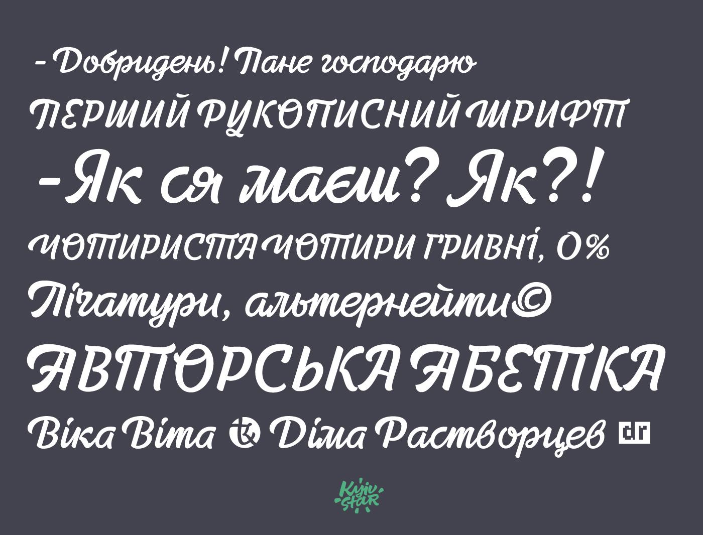Kyivstar_font_presentation_final_1