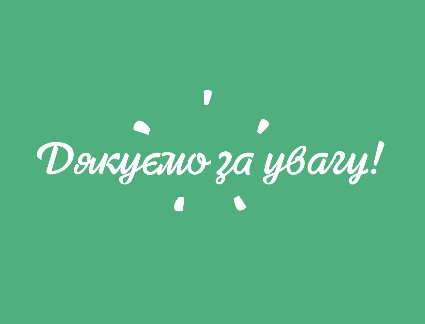 Kyivstar_font_presentation_final_4