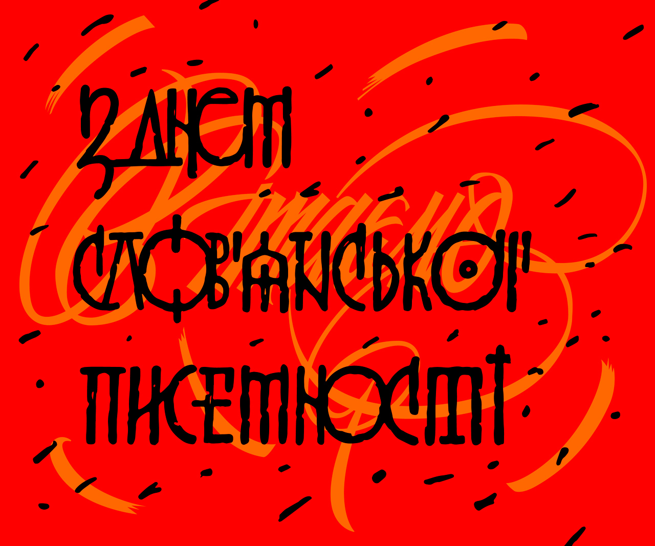 z-dnem-pysemnosti_Vika_logo