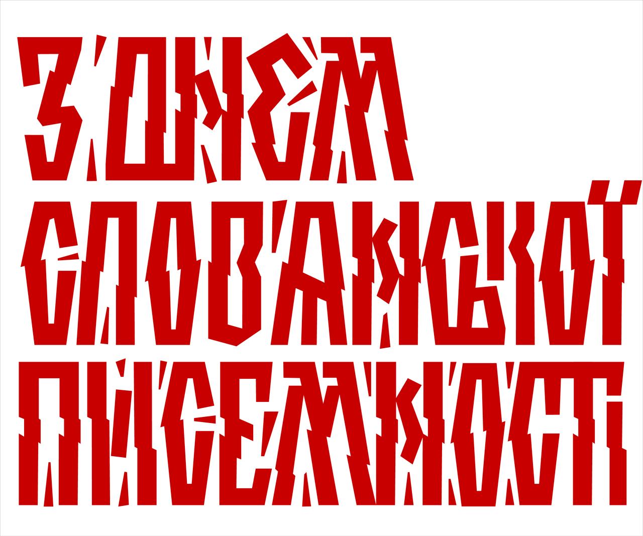 z-dnem-pysemnosti_Vita_logo
